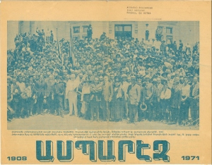Photo of the 1919 visit to Fresno by Hovhannes Kachaznouni, Prime Minister of the first Armenian Republic.  The image was reproduced on the front page of the May 28, 1971 issue of Asbarez, when the newspaper was still published in Fresno.  (Photo courtesy of the Aghavni Kazarian Family, Archives of the Armenian Studies Program, Fresno State.)